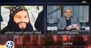 فيديو.. دفاع الراهب المشلوح: غدا تجديد حبس المتهم أشعياء المقارى