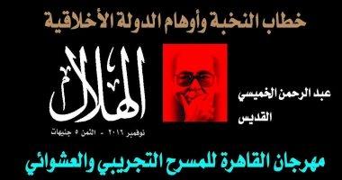قرأت لك.. حال مصر وفلسطين قبل وعد بلفور فى مجلة الهلال