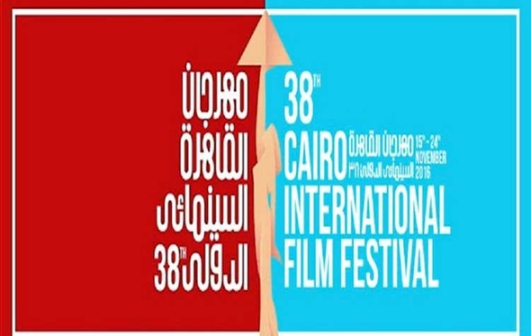 غياب نجوم الفن عن حفل ختام مهرجان القاهرة السينمائي