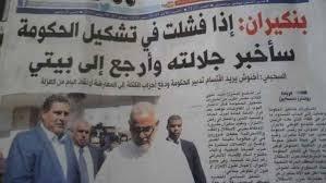 الحكومة المغربية.. أزمة سياسية واتهامات متبادلة بين الأحزاب