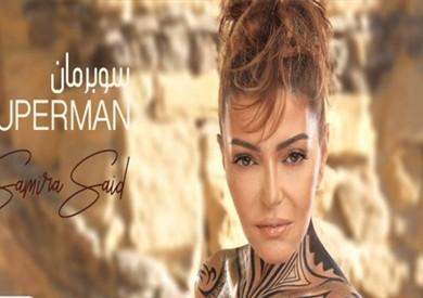 بالفيديو.. سميرة سعيد تطرح أغنية «سوبر مان»