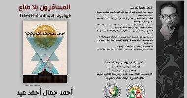 """15 نوفمبر..""""المسافرون بلا متاع"""" معرض جرافيك لفنان مصرى بملتقى عالمى بالجزائر"""