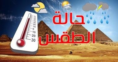 درجات الحرارة المتوقعة اليوم الإثنين 5/3/2018 بمحافظات مصر
