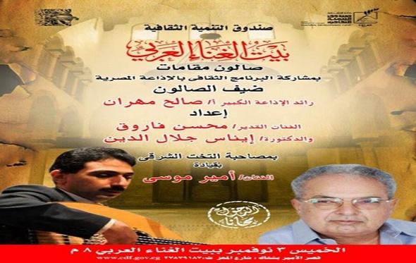 صالون بيت الغناء العربي يستضيف صالح مهران
