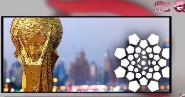 """شاهد..""""مباشر قطر"""":إلغاء كأس قطر دليل على عجز الدوحة استضافة مونديال 2022"""