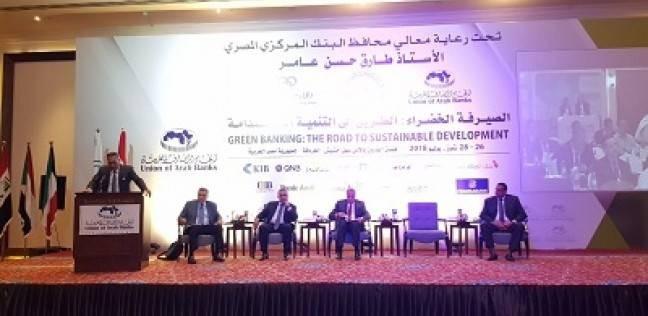 «المصارف العربية» يطرح خريطة عمل متكاملة لتحقيق الصيرفة الخضراء والتنمية المستدامة