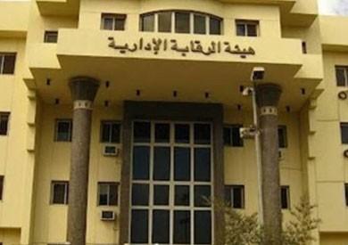 «الرقابة الإدارية»: ضبط 16 متهما في قضايا رشوة واستغلال نفوذ وتجارة غير مشروعة