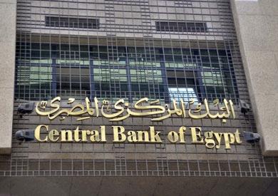 البنك المركزي يلغي الحدود القصوى للسحب والإيداع