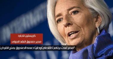 شاهد فى دقيقة.. كيف يستفيد الاقتصاد المصرى من قرض صندوق النقد؟