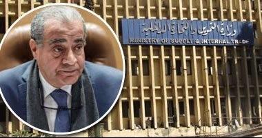 """وزير التموين يعلن تفاصيل معرض """"أهلا مدراس"""" الإثنين"""