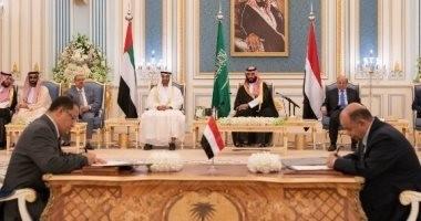 """شاهد فى دقيقة.. """"اتفاق الرياض"""".. وثيقة تاريخية ترفع المعاناة عن أبناء اليمن"""