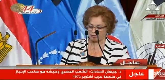 """جيهان السادات: """"وقوفنا بجانب السيسي سيبقي مصر آمنة"""""""