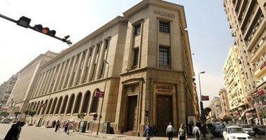 مركز أبحاث يتوقع إبقاء البنك المركزى على سعر الفائدة دون تغيير