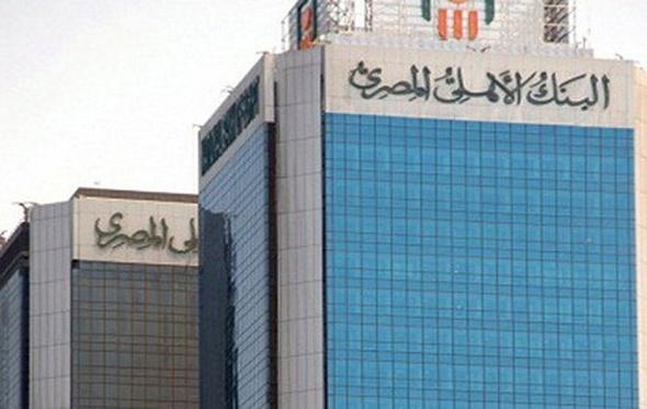 البنك الأهلي: 30 مليار جنيه حصيلة الشهادة البلاتينية حتى الآن