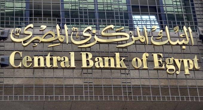 «البنك المركزي»: العملة الجديدة ضد الاتساخ والتزوير والكتابة.. وتصدر في 2020