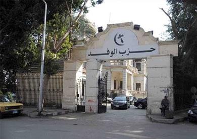 الوفد: دعم مصر تمارس «إرهابًا فكريًا».. وتحاول استنساخ تجربة «الوطني المنحل»