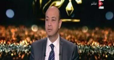 """عمرو أديب على تويتر عن مبادرته مصر الدفيانة: """"بلد محترمة وناس بتحس ببعضها"""""""