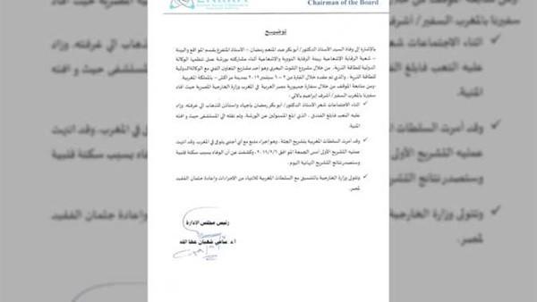الرقابة النووية تصدر بيانا رسميا حول وفاة العالم المصرى بالمغرب .. التفاصيل الكاملة للواقعة