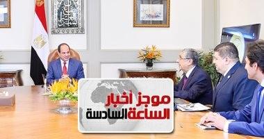 موجز 6.. السيسى يوجه بتحقيق أعلى معايير السلامة والأمان بمحطة الضبعة النووية
