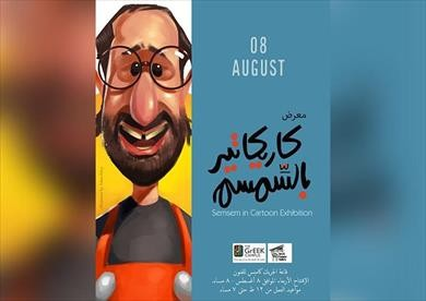 أحمد أمين يفتتح معرض «كاريكاتير سمسم» في الجامعة الأمريكية