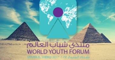 مدير منتدى شباب العالم: 86 دولة فى أكبر فعالية دولية بمصر منذ 23 عاما