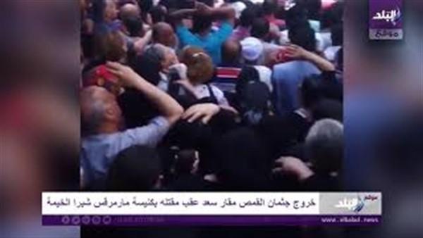 أول فيديو لـ مقتل الكاهن مقار سعد بكنيسة مارمرقس شبرا الخيمة