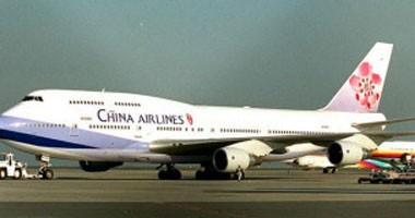 شركة طيران صينية تنجح فى تسيير أول رحلة دولية باستخدام الوقود الحيوى