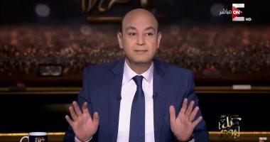 عمرو أديب: الأهلى خد الدورى والزمالك خد عبد الله السعيد