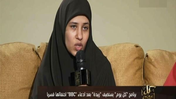 زبيدة فتاة «BBC»: لست مختطفة ومتزوجة منذ عام.. فيديو