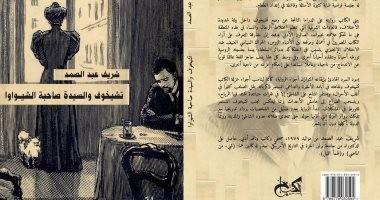 """قرأت لك.. رواية """"تشيخوف والسيدة صاحبة الشيواوا"""" تتخيل نزول أنطون لمصر"""