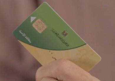 تعرف على الموعد النهائي لإلغاء البطاقات التموينية «غير الصحيحة»