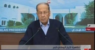 ميشال عون: الشعب اللبنانى فقد ثقته بالدولة ونعمل على إزالة الفساد المتغلغل