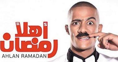 """وقف عرض مسرحية """"أهلا رمضان"""" اليوم وغدا"""