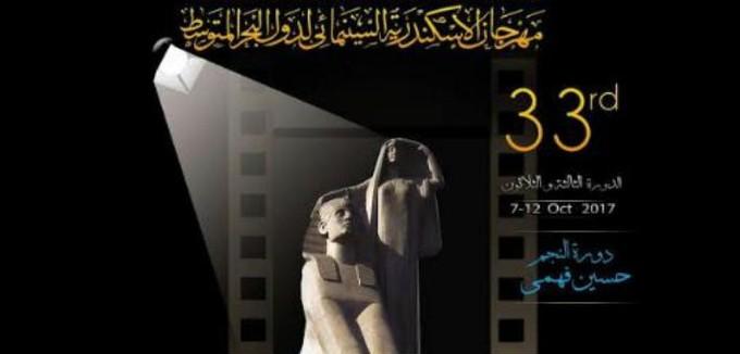 إعلان جوائز مهرجان الإسكندرية السينمائي