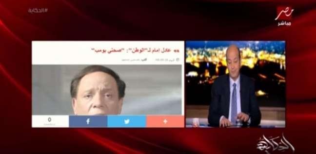 عمرو أديب يستعرض خبر
