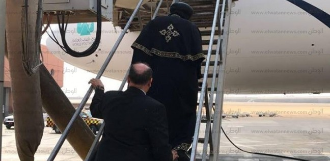 بالصور| البابا تواضروس يتوجه إلى الولايات المتحدة في زيارة رعوية