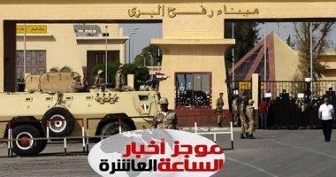 موجز أخبار 10.. فتح معبر رفح البرى 5 أيام لاستقبال الحجاج الفلسطينيين