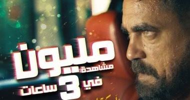 لأول مرة بالسينما المصرية.. برومو كازابلانكا يحقق مليون مشاهدة فى 3 ساعات