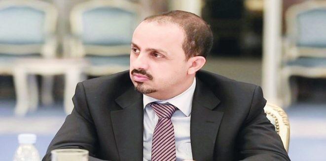 وزير الإعلام اليمني: «الحوثيون» يفخخون ألعاب الأطفال