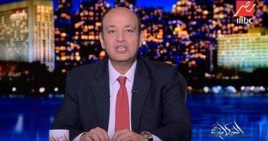 عمرو أديب: حفل افتتاح أمم إفريقيا حديث العالم.. والعدو والحبيب أشاد به