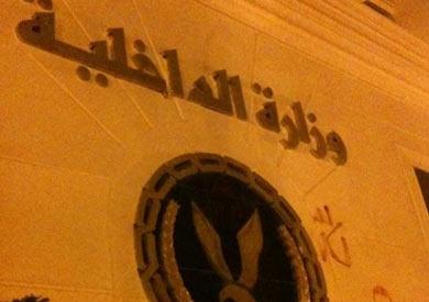 الداخلية: ضبط مسئول لجنة «الأزمة الإرهابية للإخوان» و5 من أعضائها بالدقهلية
