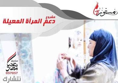 «تحيا مصر»: «مستورة» يدعم 12 ألف مرأة معيلة بمشروعات متناهية الصغر
