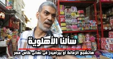 """الزمالك وبيراميدز.. الأهلاوية يجيبون على أصعب سؤال """"هنشجع مين؟ فيديو"""