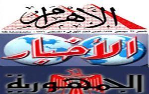 صحافة مصرية: السيسى: الشعب يتفهم إجراءات الإصلاح رغم صعوبتها