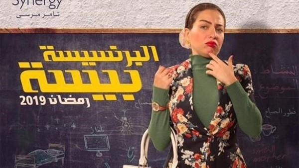 ننفرد بنشر الحلقة الأولى من البرنسيسة بيسه لـ مى عز الدين قبل عرضها فى رمضان