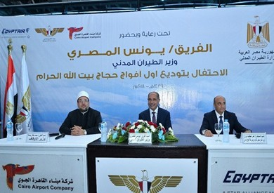 «مصر للطيران» تحتفل بإقلاع أول أفواج الحج من مطار القاهرة الدولي