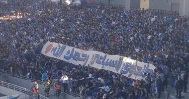 """صورة.. جمهور طنجة ينعى الراحل محمد السباعى بـ""""لافتة"""" أمام الزمالك"""