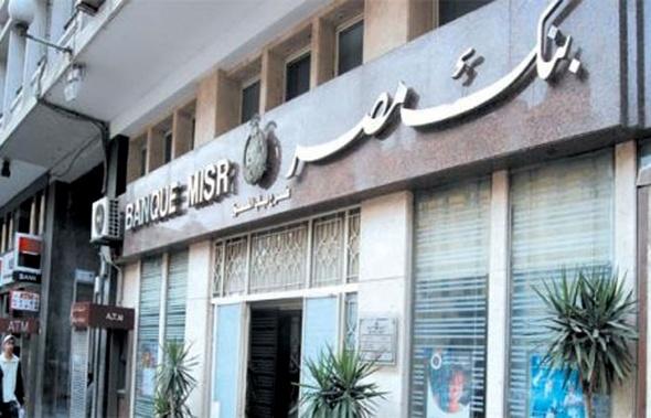 400 مليون دولار حصيلة بنك مصر من الدولار منذ التعويم