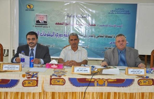 فوز كلية التربية بكأس مسابقة دوري المعلومات العامة في جامعة المنيا