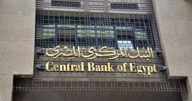 مسؤول مصرفى: طرح شهادات الادخار ذات عائد 16% و20% مستمر حتى الآن